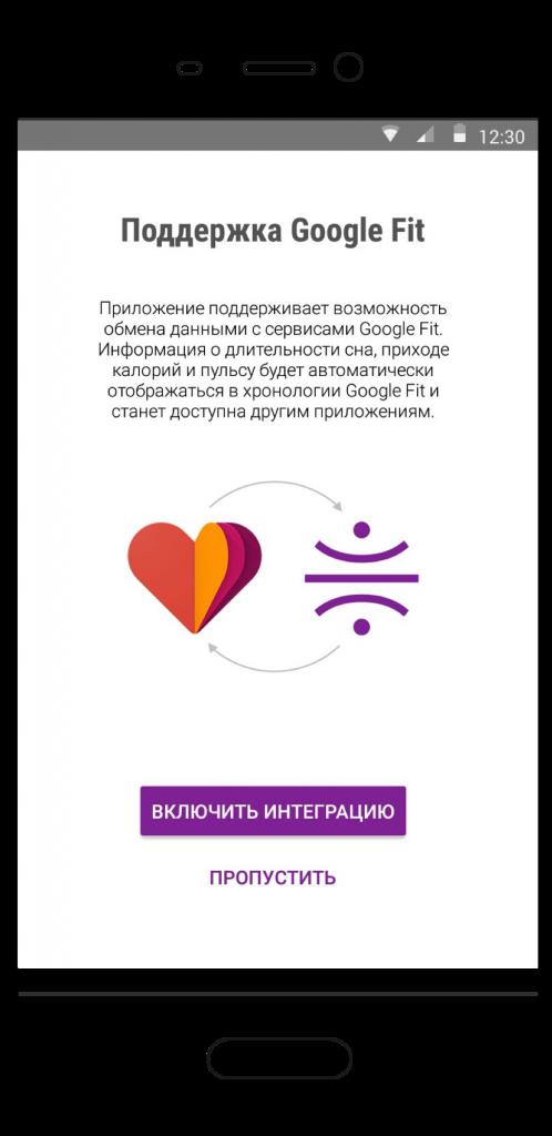 Как синхронизировать Google Fit с Healbe GoBe  55fb84125b3